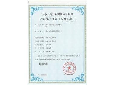 铝模板生产管理系统