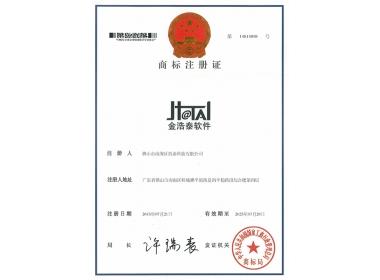 商标注册 (2)