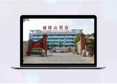 广东耀银山铝业有限公司使用铝业专家ERP的好处