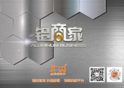 Aluminum merchant