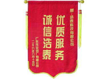 荣誉锦旗2